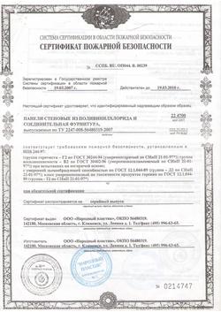 Сертификат пожарной безопасности на панели ПВХ Народный пластик