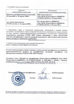 Сертификат пожарной безопасности на подоконники ПВХ MontBlanc