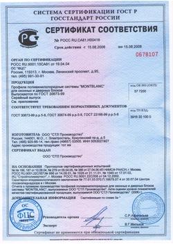 Сертификат соответствия на подоконники ПВХ MontBlanc