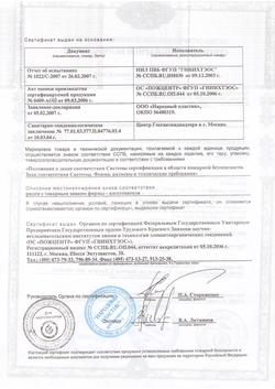 Сертификат пожарной безопасности на подоконники ПВХ Народный пластик