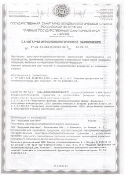 Санитарно-эпидемиологическое заключение на подоконники ПВХ Народный пластик